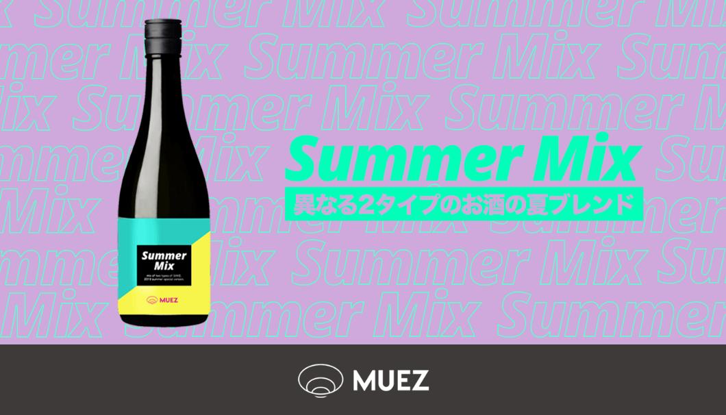 日本酒ブランド「MUEZ」(ミューズ)の今夏向け新商品「MUEZ Summer Mix」のイメージ画像