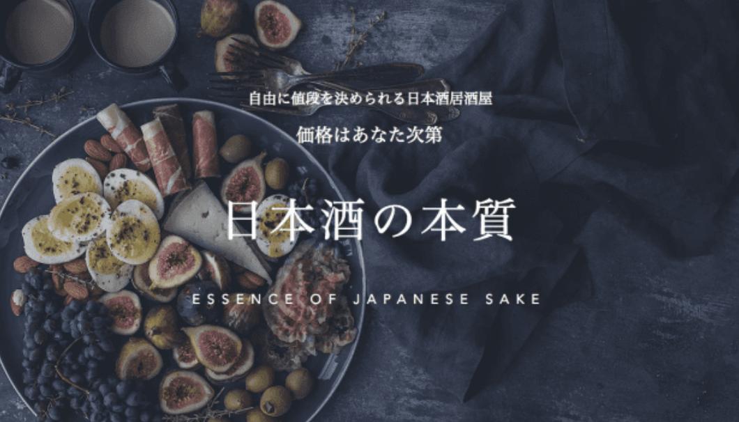 日本酒の本質 イメージ画像