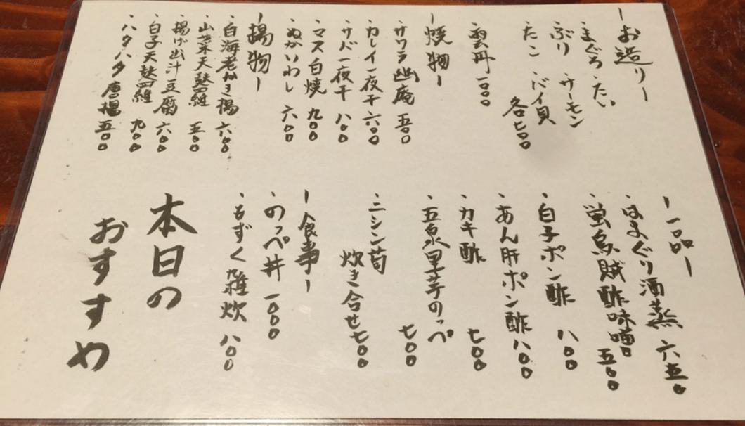 「和nagomi」のメニュー