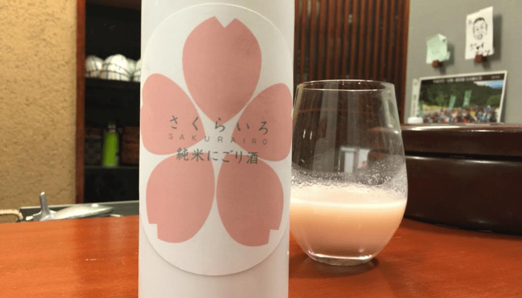 「さくらいろ 純米酒にごり酒」