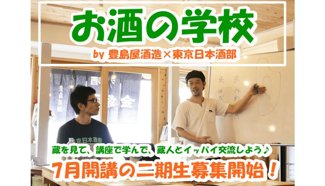 東京日本酒部イベントイメージ