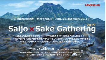 「Saijo × Sake Gathering 2019」の告知画像