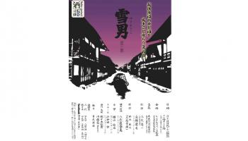 酒語の「雪男」ポスター