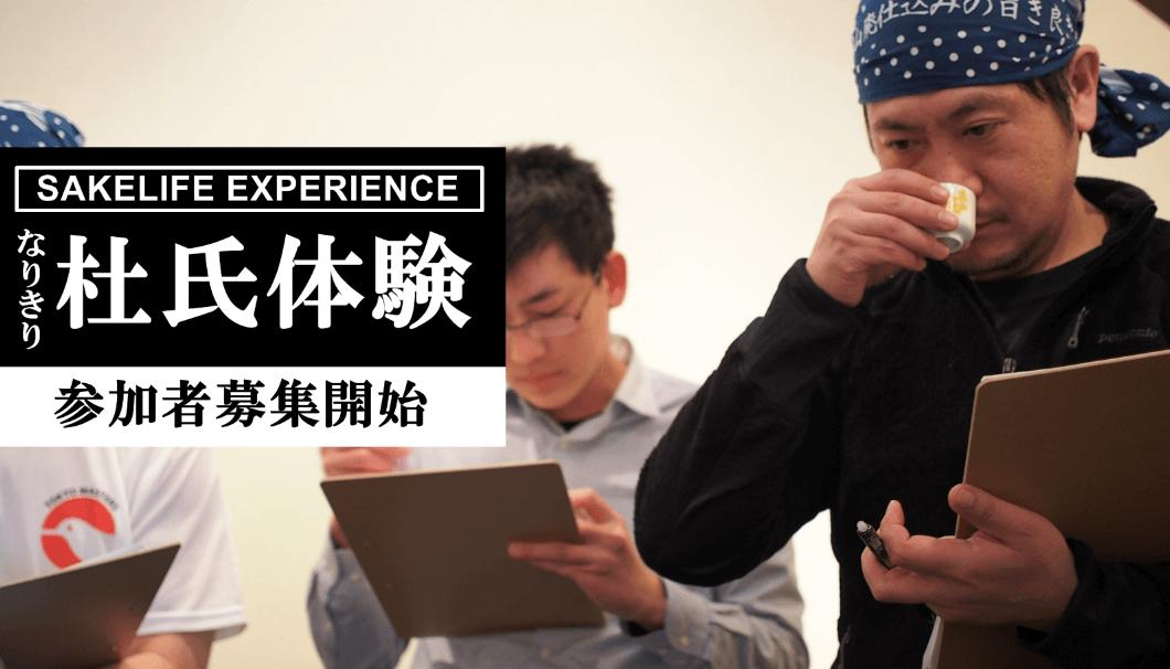 「なりきり杜氏2019」参加者募集の告知画像。当時の仕事「呑み切り」をしている様子。
