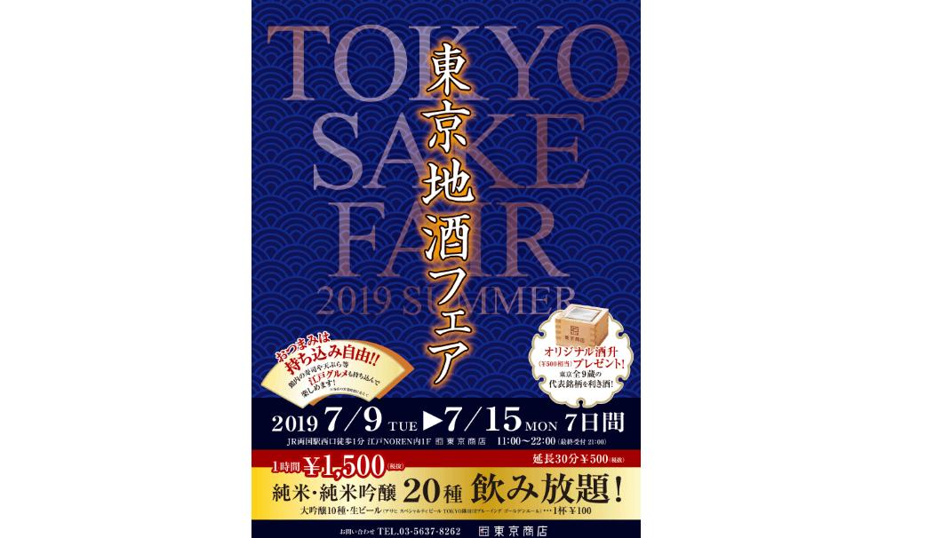 東京地酒フェアの告知画像