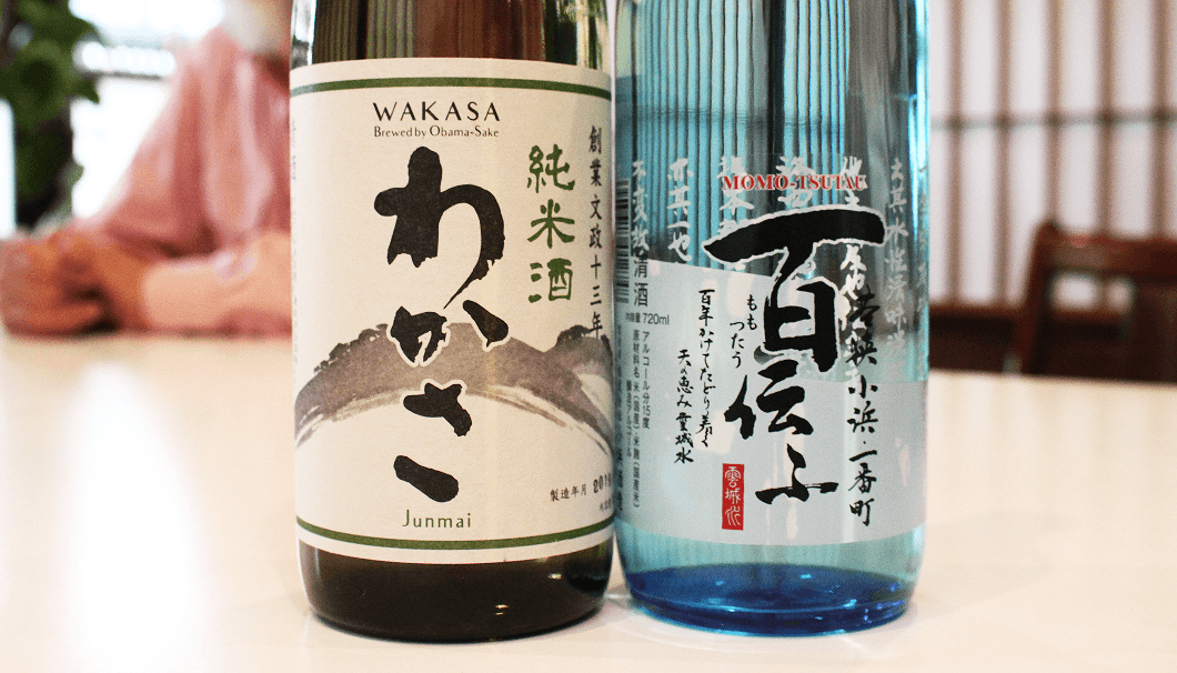 小浜酒造の「わかさ 純米酒」と「百伝ふ」