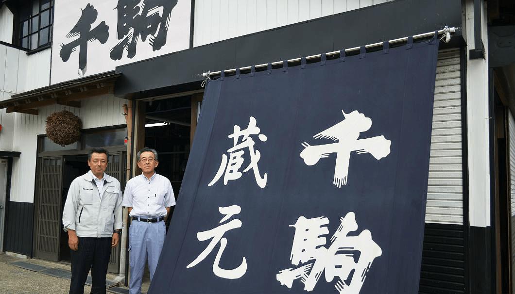千駒酒造の櫻井社長(写真左)と菊池杜氏