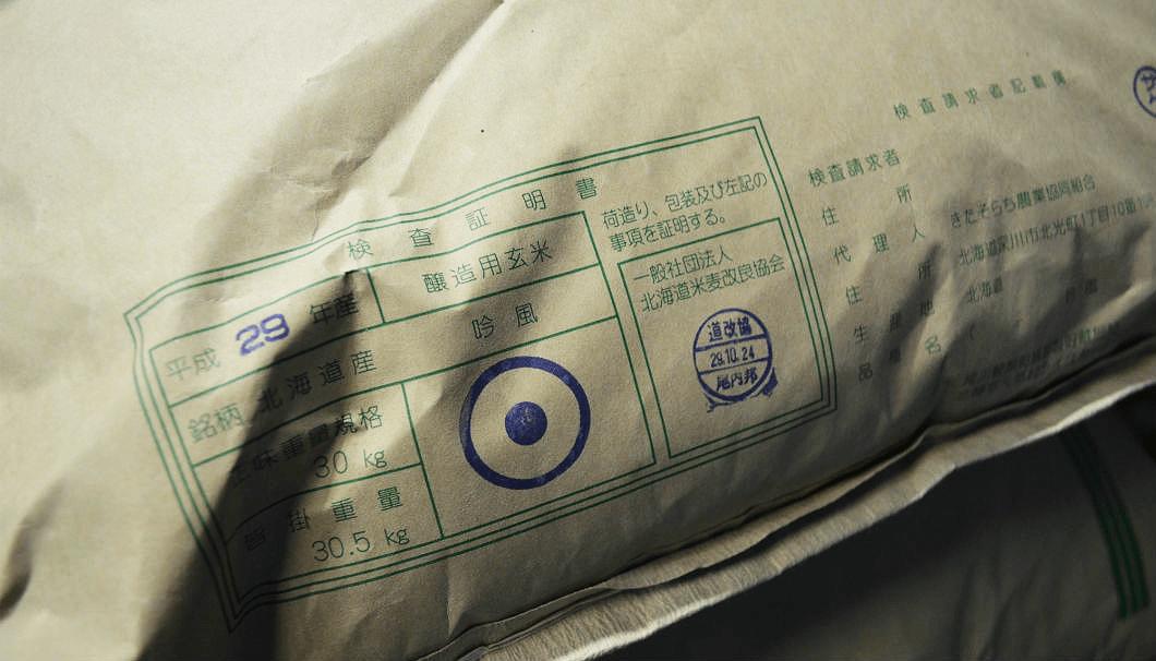 千駒酒造が使ってる北海道産の酒米