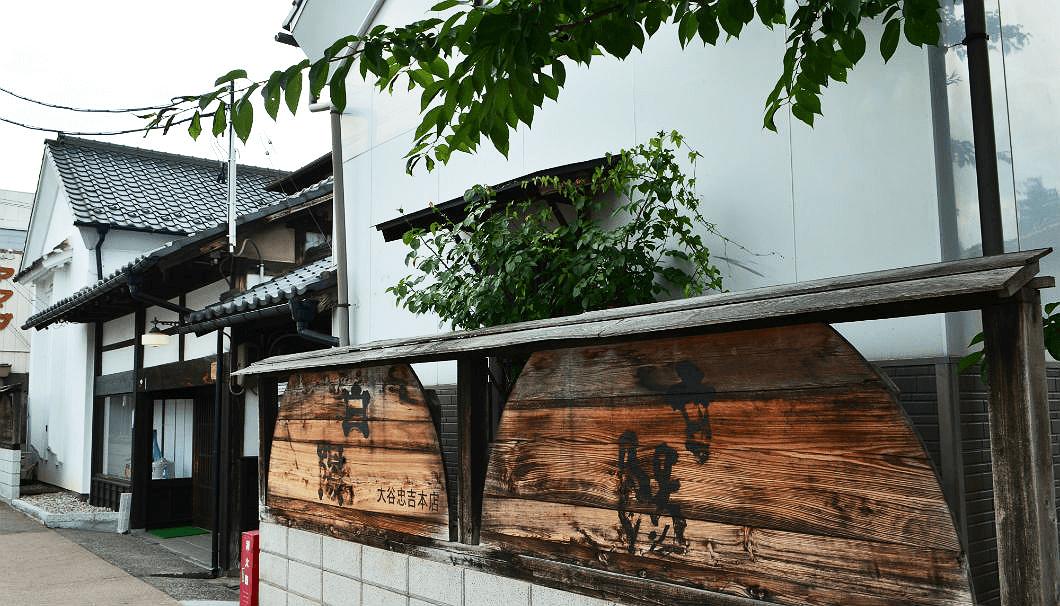 大谷忠吉本店の蔵外観