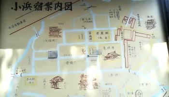 小浜宿の案内図