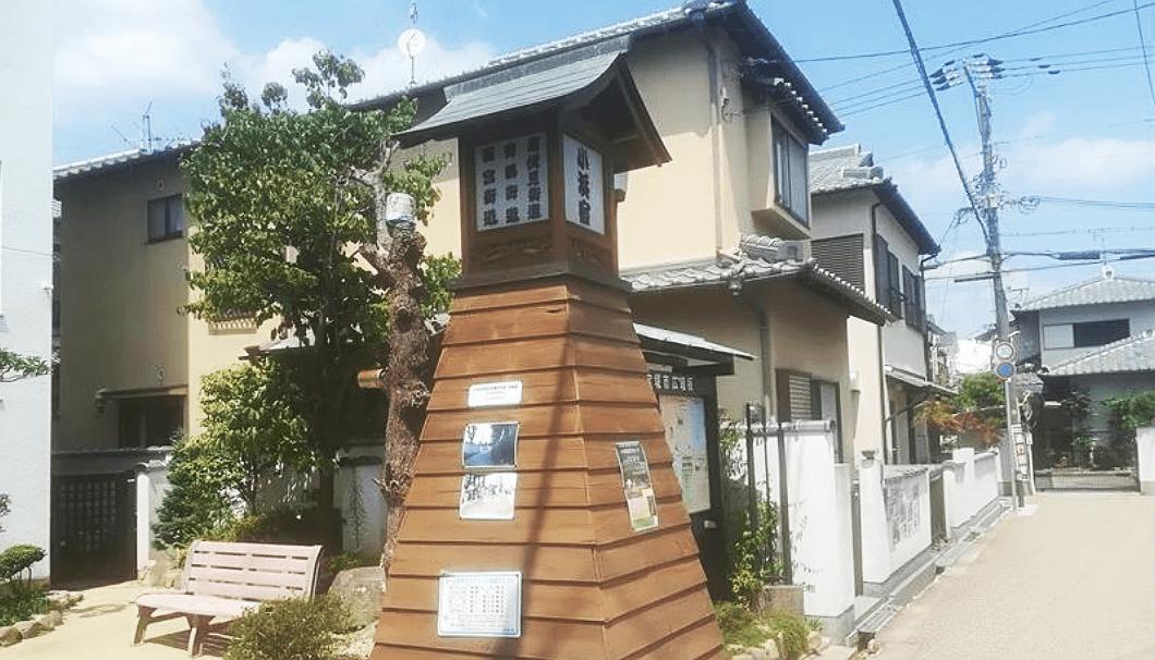小浜宿資料館の看板