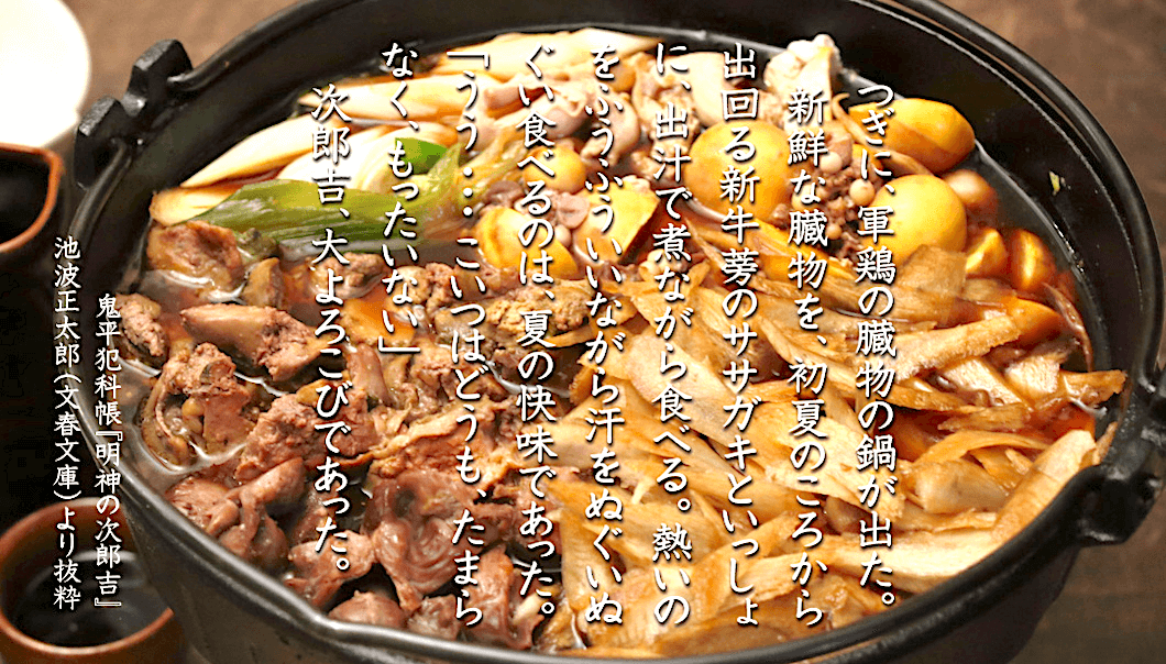 軍鶏の臓物鍋