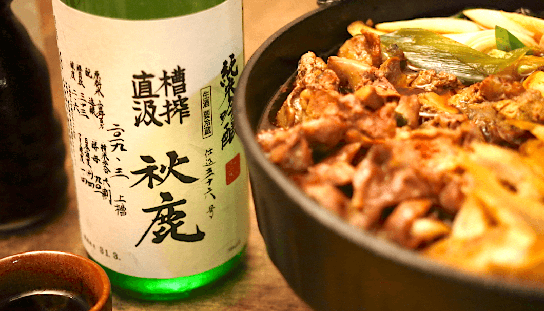 秋鹿 槽搾直汲 純米吟醸 生酒