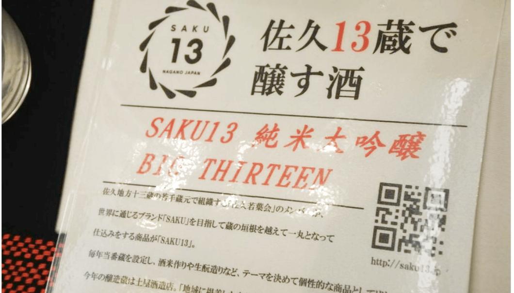 SAKU13の純米大吟醸の商品情報