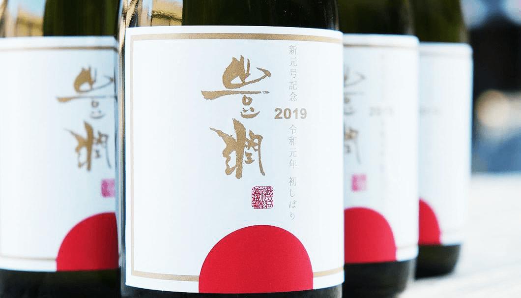 小松酒造場の改元記念純米酒「豊潤 令和元年初搾り」