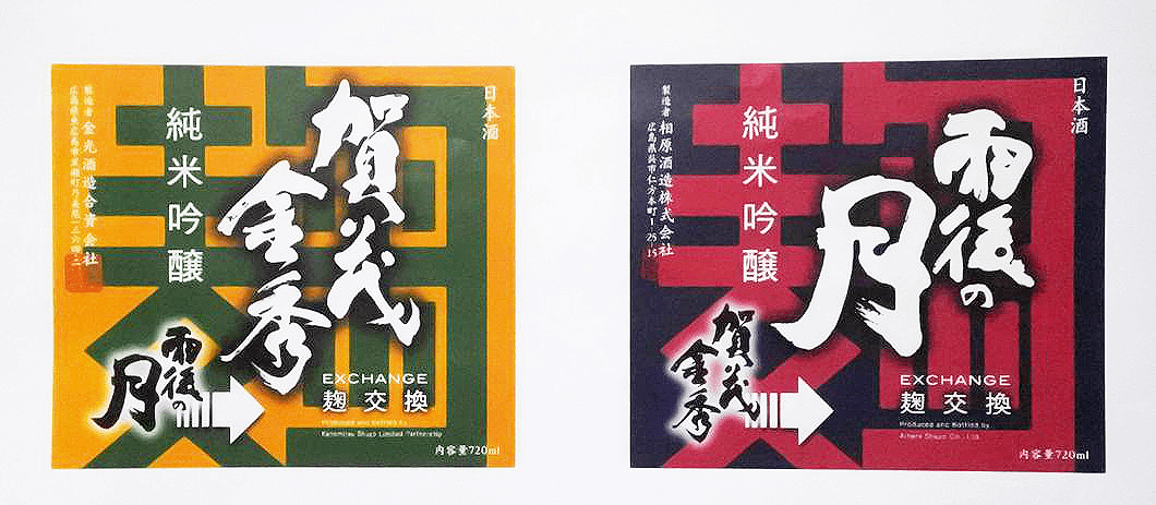 麹を交換して造った日本酒のラベル