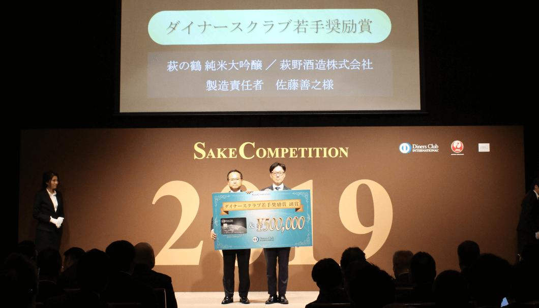 SAKE COMPETITIONダイナーズクラブ