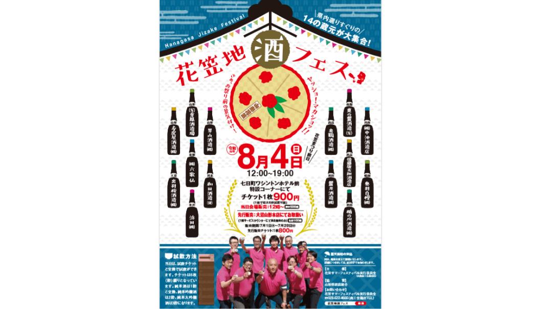 花笠地酒フェスの2019年