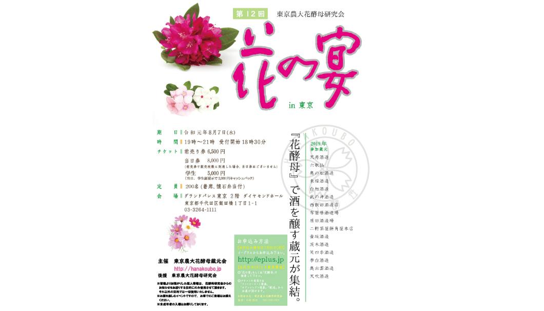 「第12回花の宴in東京」のフライヤー