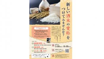 「石川酒68号」愛称募集の告知