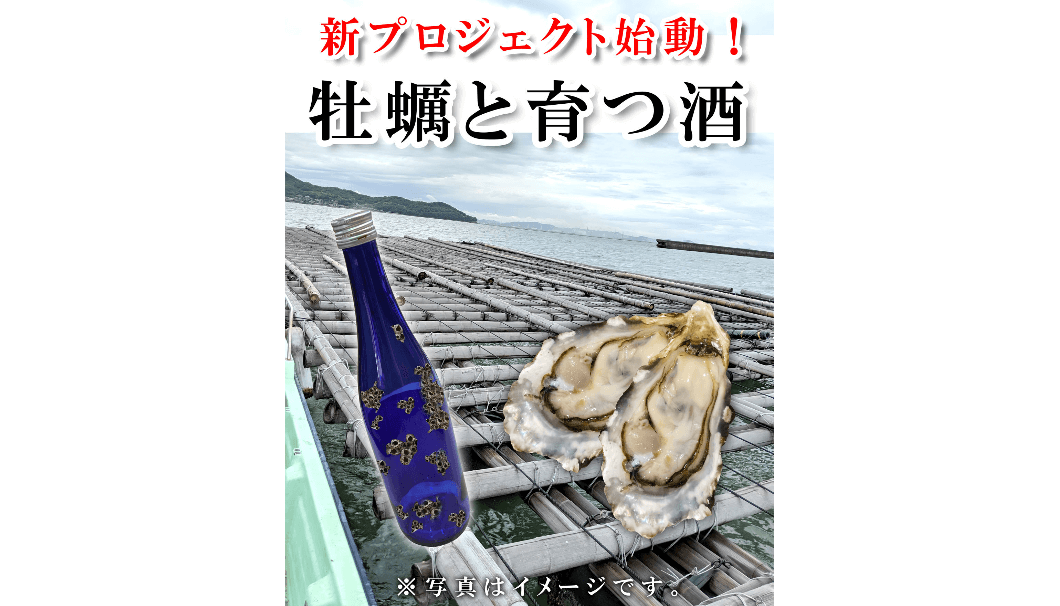 牡蠣と日本酒ボトルの写真の上に「牡蠣と育つ酒」の文字