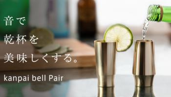 真鍮のグラス Kanpai bell pairの写真
