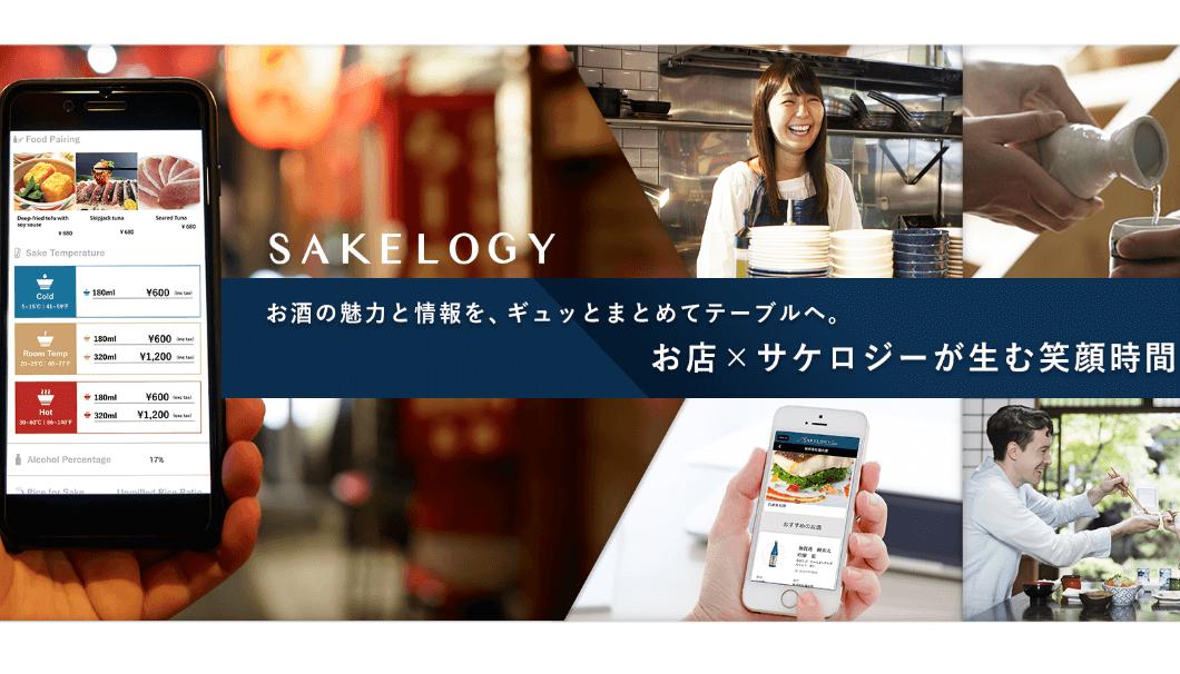 sakelogyのサービスイメージ画像