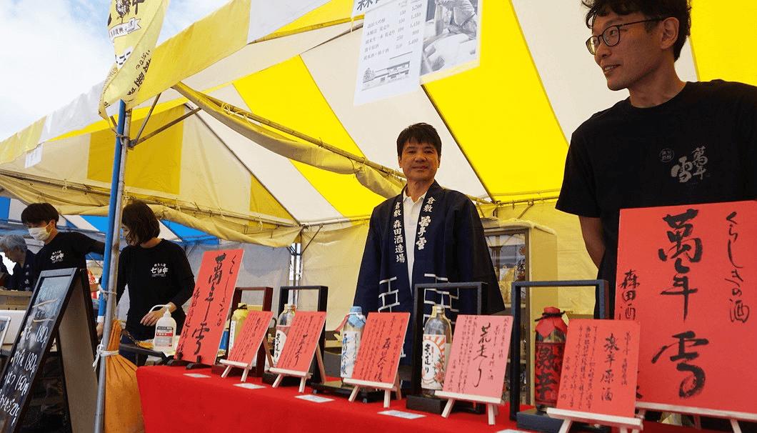 岡山県倉敷市「森田酒造」