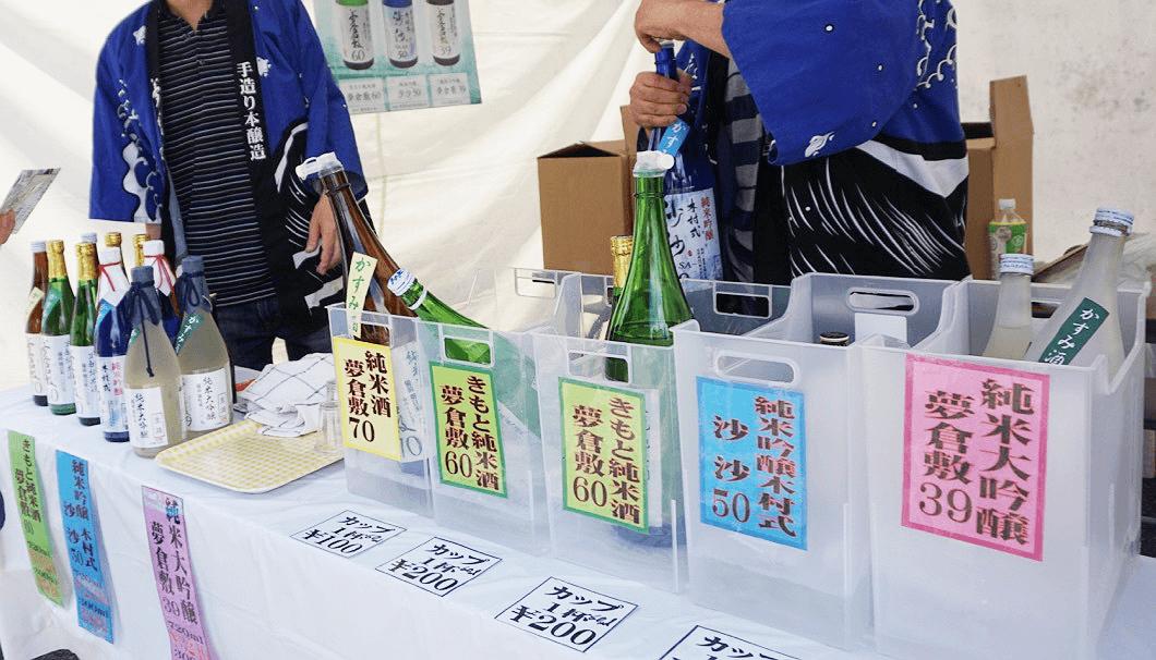 岡山県倉敷市「渡辺酒造本店」