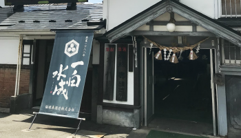 福禄寿酒造の蔵外観