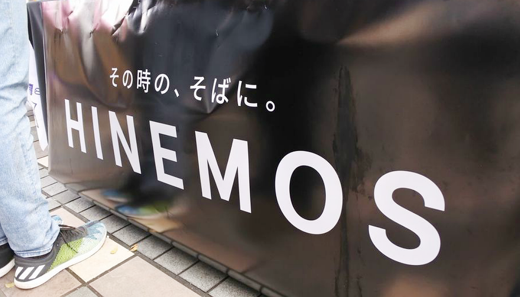 「HINEMOS(ひねもす)」のロゴ