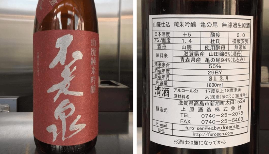不老泉 亀の尾(上原酒造株式会社/滋賀県)