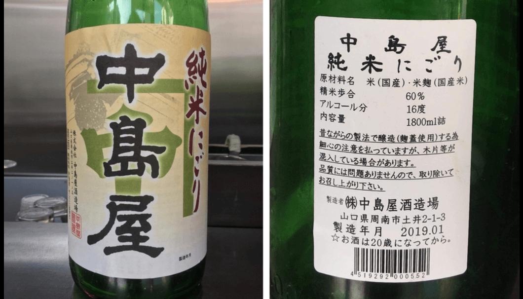 中島屋 純米にごり(株式会社中島屋酒造場/山口県)