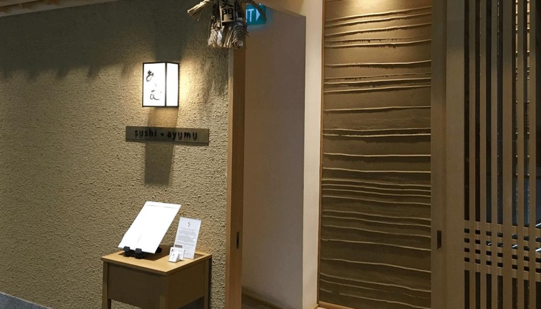 シンガポールの寿司屋「あゆむ」