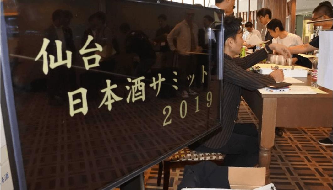 仙台日本酒サミット