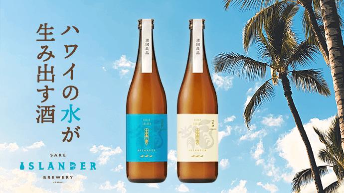 Islander Sake Brewery(アイランダー・サケ・ブリュワリー)のクラウドファンディングプロジェクト