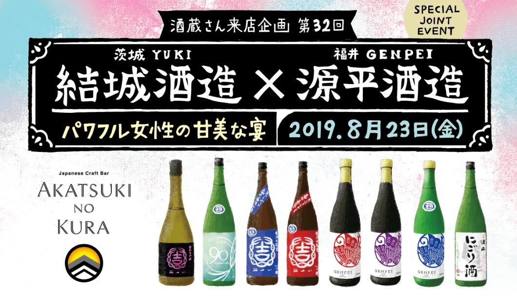 AKATSUKI NO KURA第32回イベント