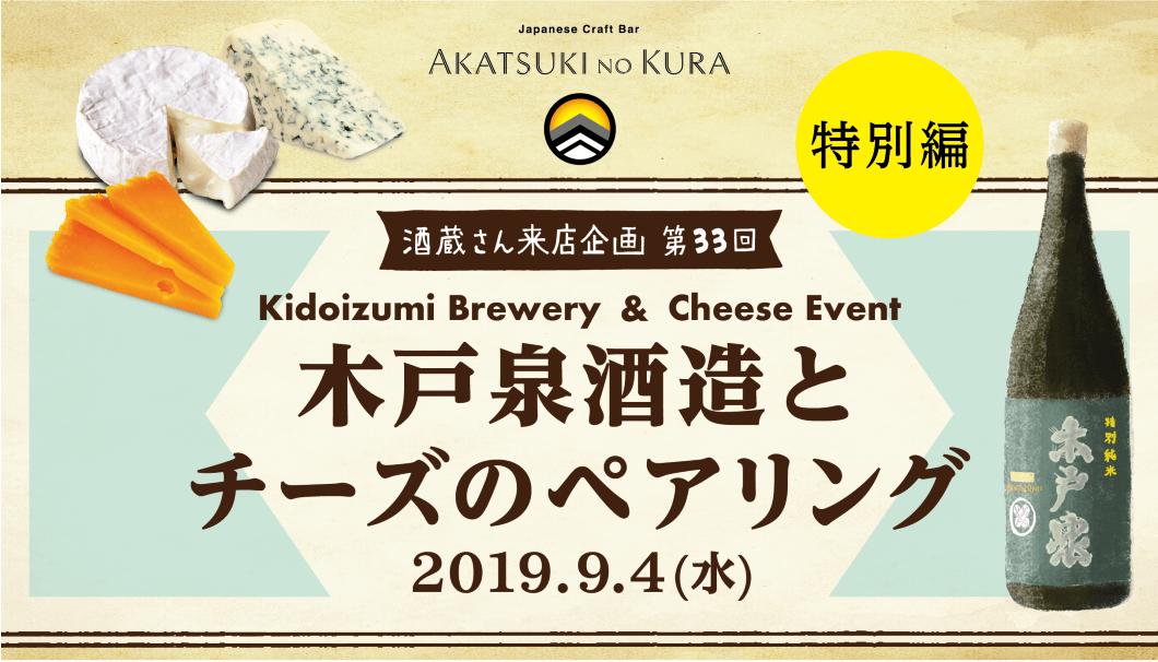 横浜駅西口徒歩一分のカジュアル日本酒バー「AKATSUKI NO KURA」で開催される木戸泉酒蔵とのコラボイベントのフライヤー