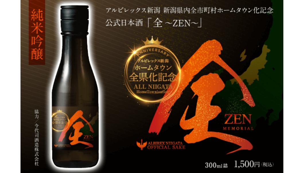 アルビレックスの公式日本酒「全」