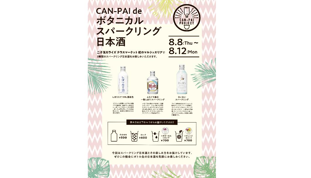 「CAN-PAI de ボタニカルスパークリング日本酒」のポスター