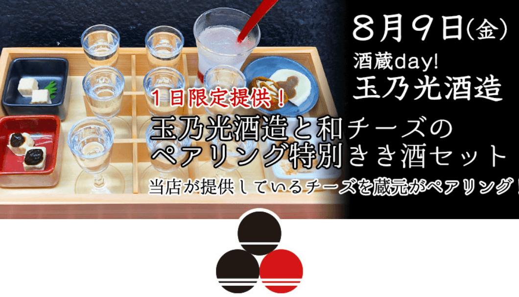 伏見酒蔵小路の玉乃光イベントチラシ
