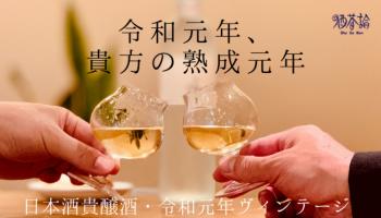 Makuakeで始まった貴醸酒ビンテージ企画