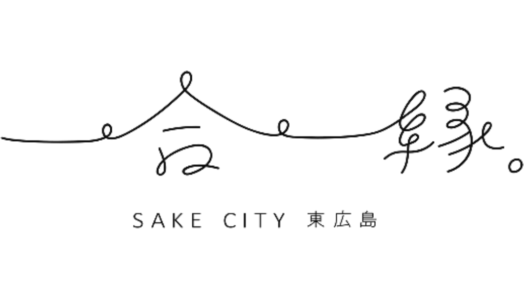 SAKECITY東広島
