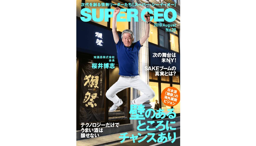 ジネスマガジン「SUPER CEO」の表紙。旭酒造株式会社の桜井会長が飛び跳ねている表紙
