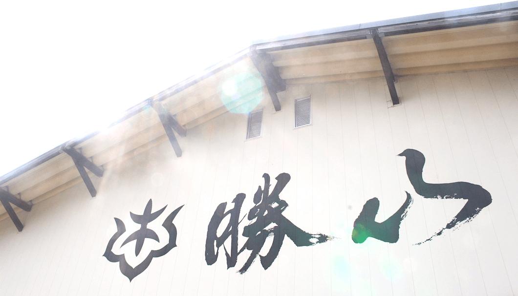 仙台伊澤家勝山酒造