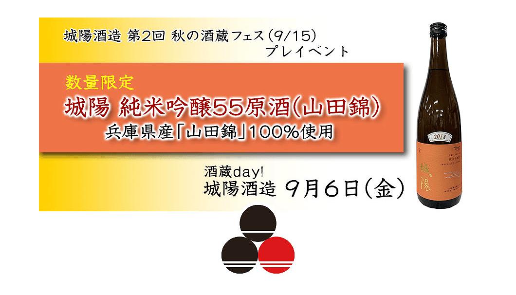 伏見酒蔵小路「城陽酒造 蔵元Day!」