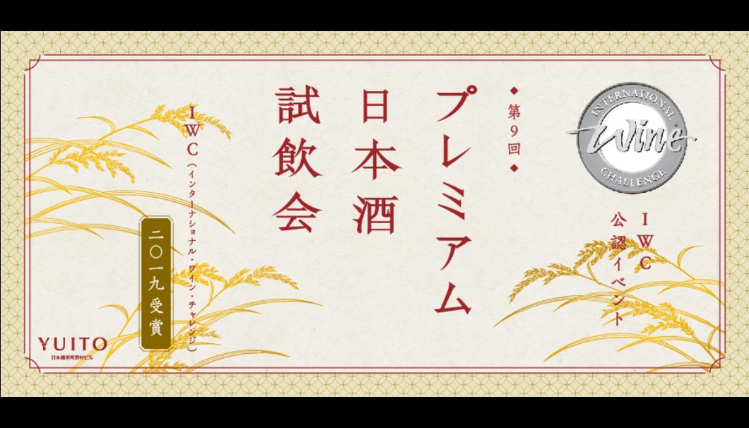 「IWC2019 プレミアム日本酒試飲会」のイメージ
