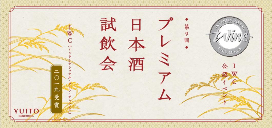 「IWC2019 プレミアム日本酒試飲会」のチラシ