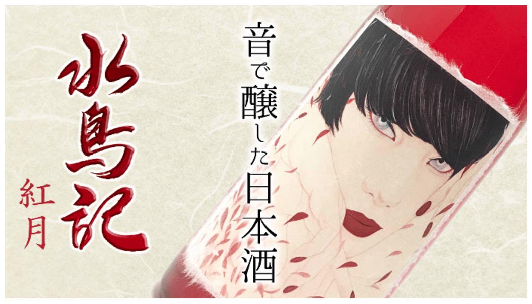 角星の音で醸す日本酒「水鳥記 紅月」