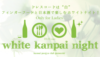 「white kanpai night ─『日本酒の日』を遊ぼう♡」